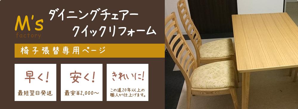 椅子張替専用ページ