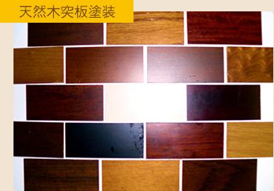 天然木突板塗装
