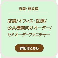 店舗/オフィス・医療/公共機関向けオーダー/セミオーダーファニチャー